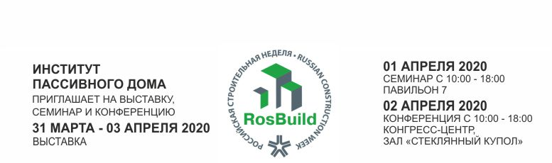 Project Passive House na RosBuild 2020