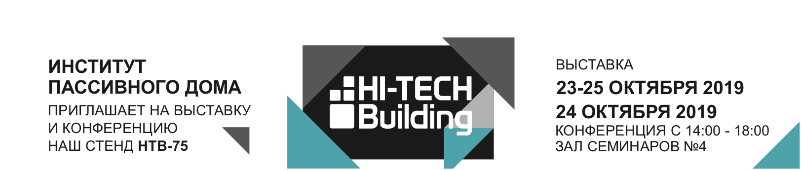 Hi-Tech Building 2019